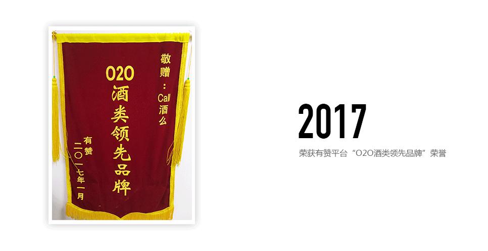 """酒小二(原Call 酒么)荣获有赞平台""""O2O酒类领先品牌""""荣誉"""