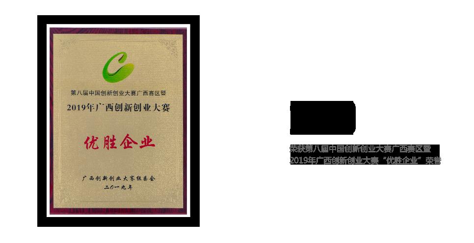 """酒小二荣获第八届中国创新创业大赛广西赛区暨2019年广西创新创业大赛""""优胜企业""""荣誉"""